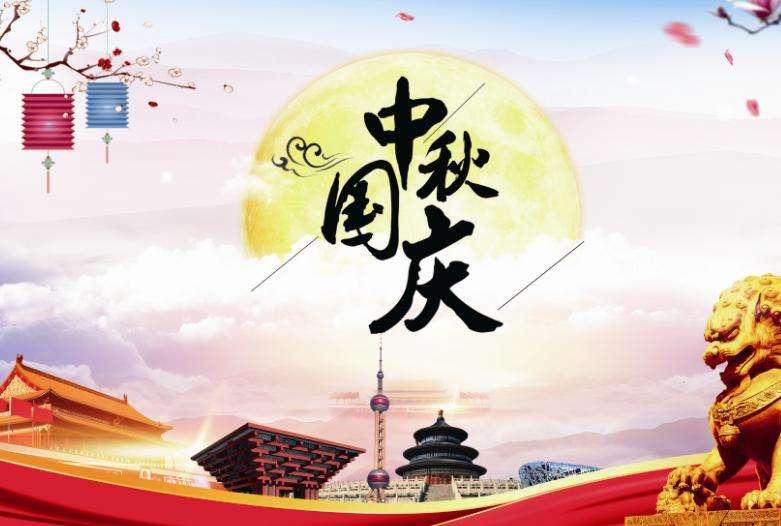 广州市辉建桥梁工程公司衷心祝愿大家中秋国庆双节快乐